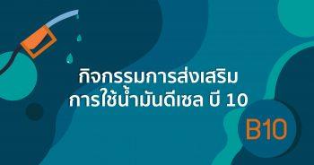 10 TAIA สมาคมอุตสาหกรรมยานยนต์ไทย