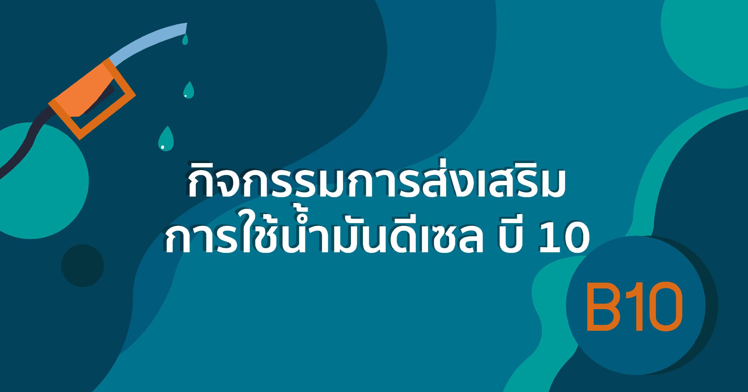กิจกรรมส่งเสริมการใช้น้ำมันดีเซลบี10 TAIA สมาคมอุตสาหกรรมยานยนต์ไทย