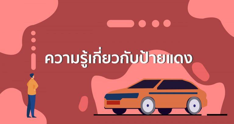 ความรู้เกี่ยวกับป้ายแดง TAIA สมาคมอุตสาหกรรมยานยนต์ไทย