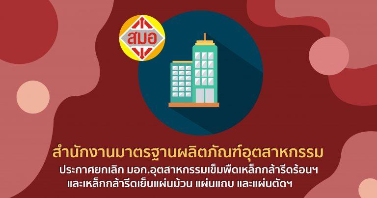 04 Thai Industrial Standards Institute 24112016 TAIA สมาคมอุตสาหกรรมยานยนต์ไทย
