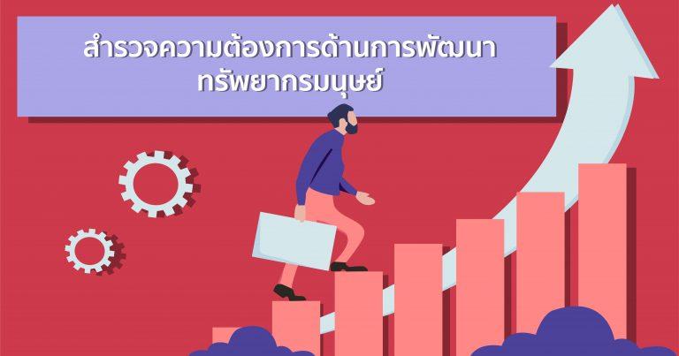 28 Explore development needs 16012017 TAIA สมาคมอุตสาหกรรมยานยนต์ไทย