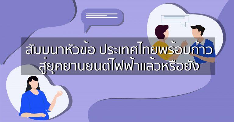 29 Seminar on topic 17112016 TAIA สมาคมอุตสาหกรรมยานยนต์ไทย