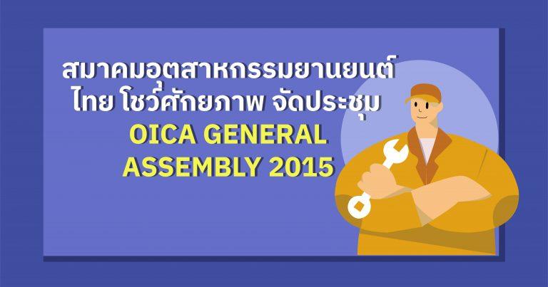 32 TAIA 08062016 TAIA สมาคมอุตสาหกรรมยานยนต์ไทย