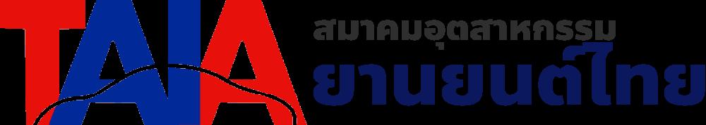 สมาคมอุตสาหกรรรมยานยนต์ไทย